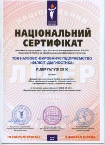 Сертифікат лідер галузі 2010