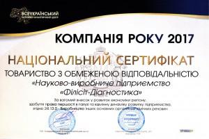 Национальный сертификат  Филисит-Диагностика